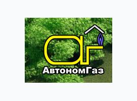 АвтономГаз